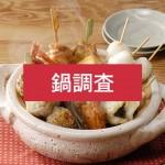 鍋調査・アンケート・ランキング -2014 冬