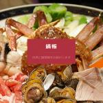 鍋料理店舗情報 -2014.12