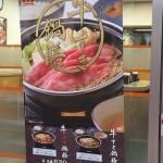 吉野家、「牛すき鍋膳」今年も!