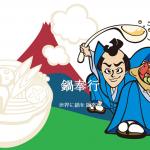 鍋奉行からの鍋のすすめ 鍋奉行サイトリニューアル