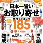 お取り寄せ完全ガイド  日本一旨いお取り寄せ、辛口ランキング185! 鍋ランキングにご協力しました!