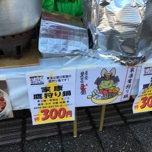 東金黒豆みそ「家康鷹狩り鍋」-千葉県 和光鍋クランプリ 2016