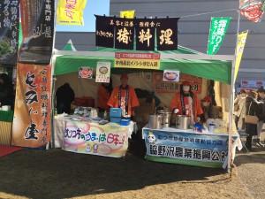 本州最北イノシシぼたん鍋ー青森県 和光鍋クランプリ 2016