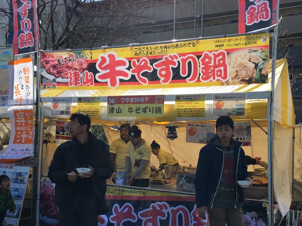津山 牛そずり鍋ー岡山県 和光鍋クランプリ 2016