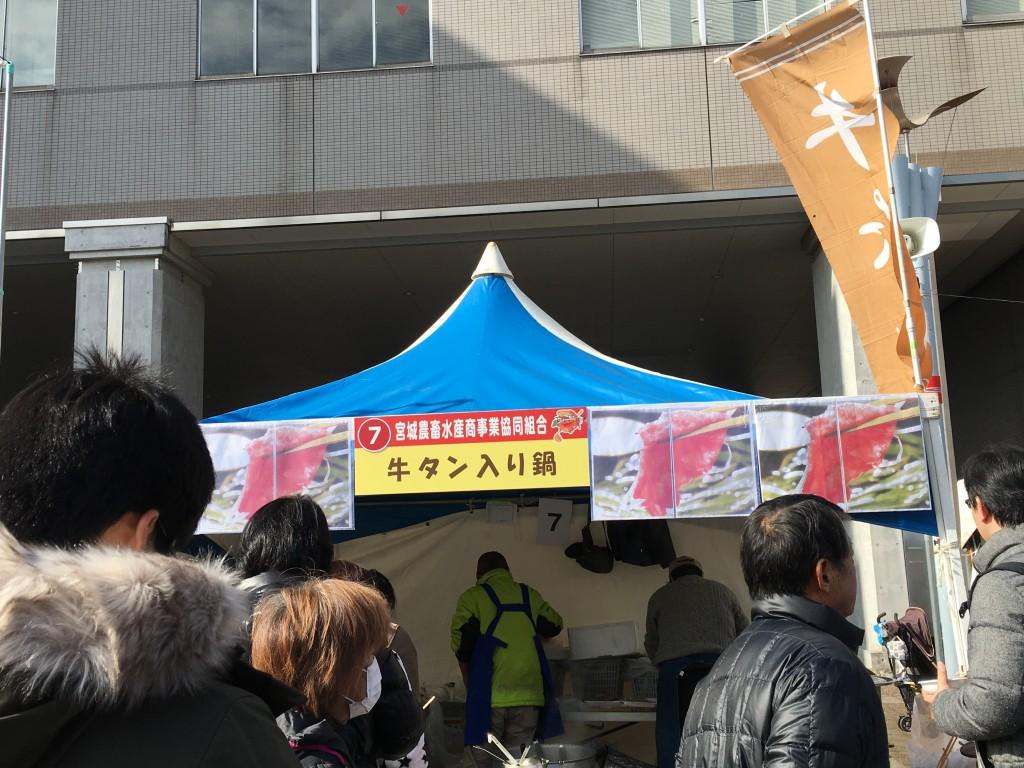 牛タン入り鍋ー宮城県 和光鍋クランプリ 2016