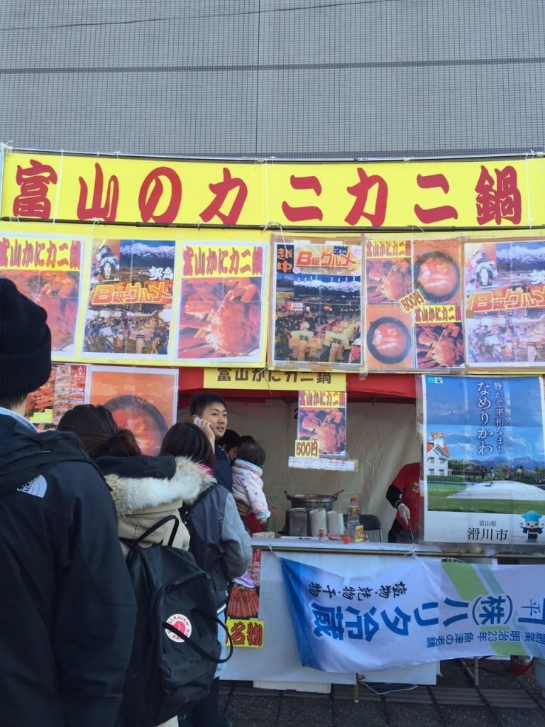 富山かにカニ鍋-富山県 和光鍋クランプリ 2016