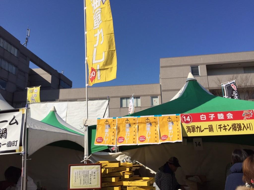 軍艦カレー鍋(チキン爆弾入り)-埼玉 和光鍋クランプリ 2016