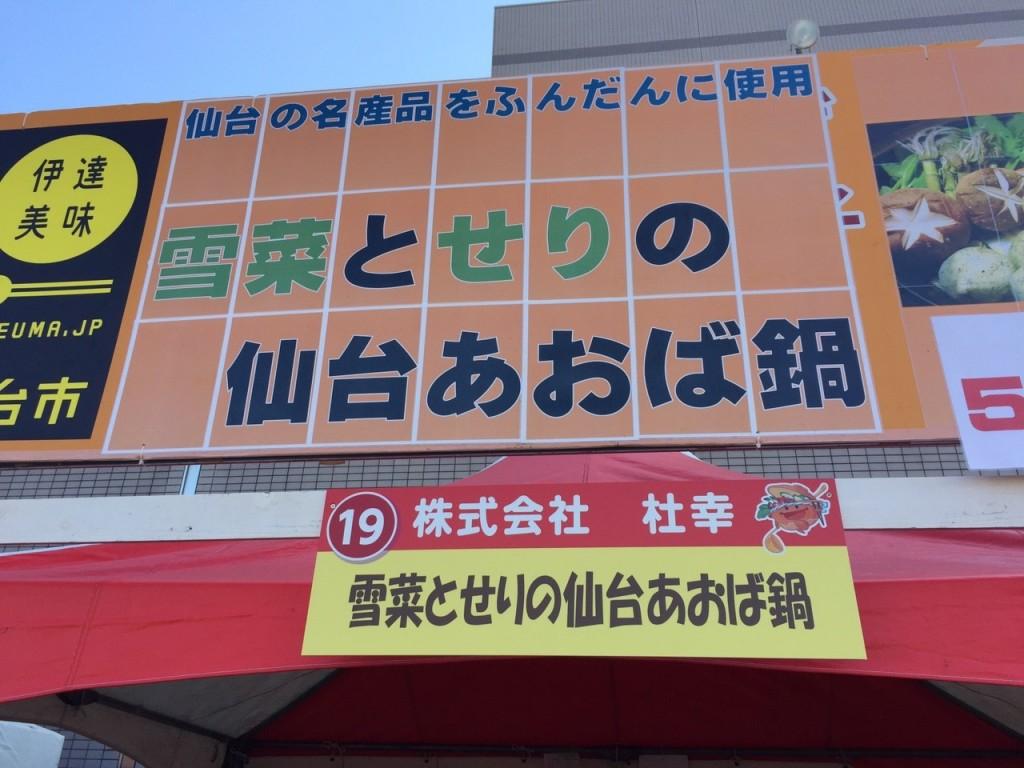 雪菜とせりの川内あおば鍋ー宮城県 和光鍋クランプリ 2016