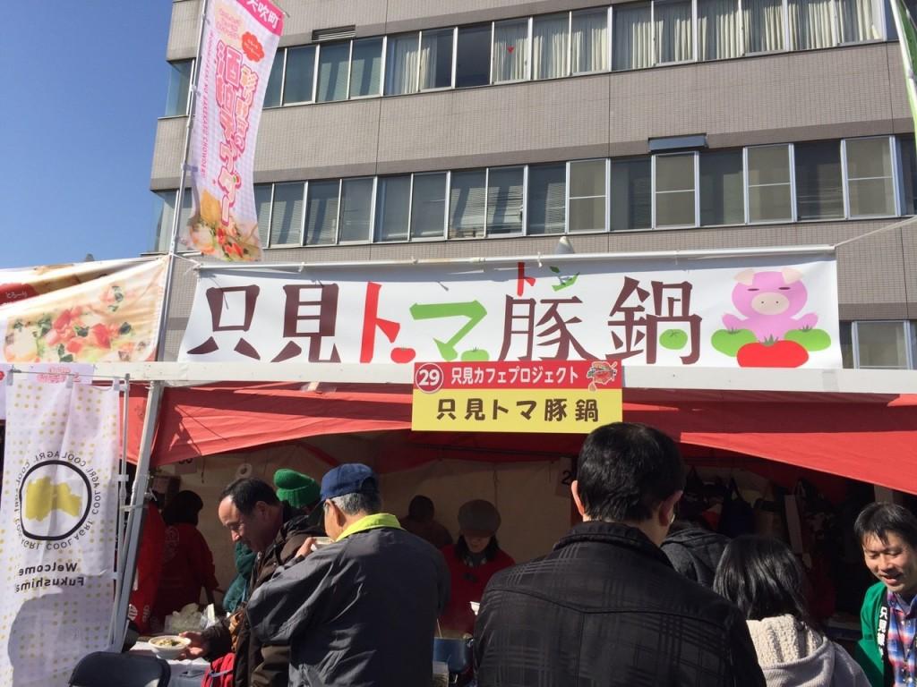 只見トマ豚鍋ー福島県 和光鍋クランプリ 2016