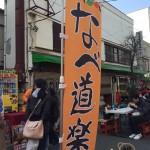 「まち道楽」の「なべ道楽」に行ってきました!-世田谷区 太子堂商店街 三軒茶屋