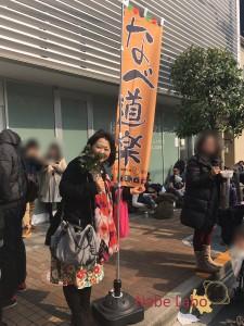 太子堂商店街『まち道楽』「なべ道楽」-世田谷区